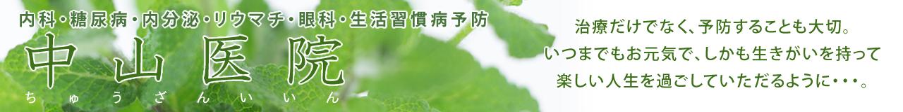 中山医院|表参道|南青山|内科|糖尿病|生活習慣病予防|リウマチ|眼科